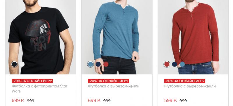 Футболки, юбки, блузки, толстовки со скидкой. Цена от 399 рублей. Посмотрим в Остин