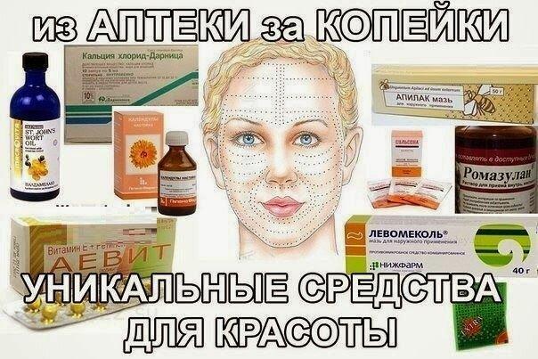 5 средств из аптеки за копейки, которые подарят красоту без косметолога