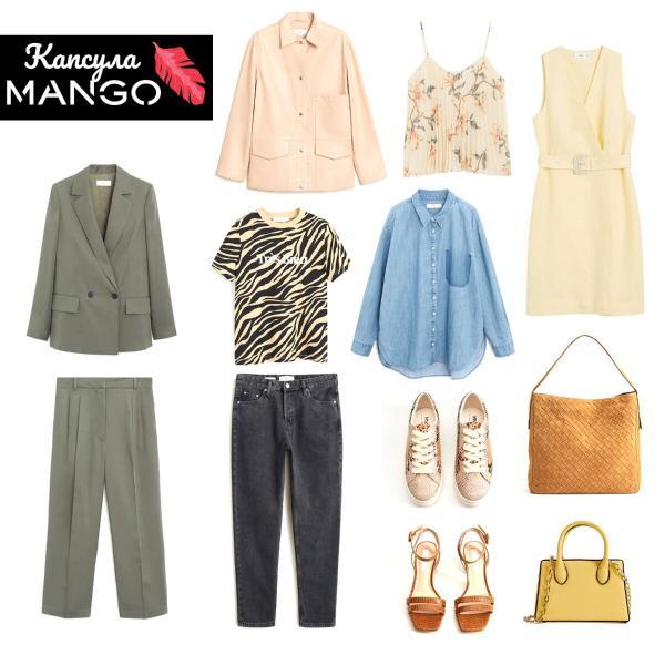 """Компактный капсульный гардероб из Mango, с которым всегда """"есть что надеть"""""""