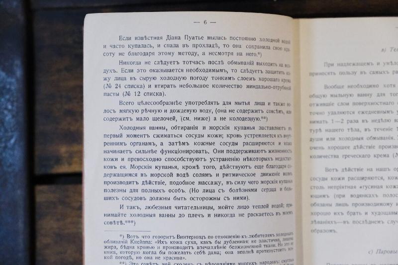 Красота женщины - советы косметолога Царской России