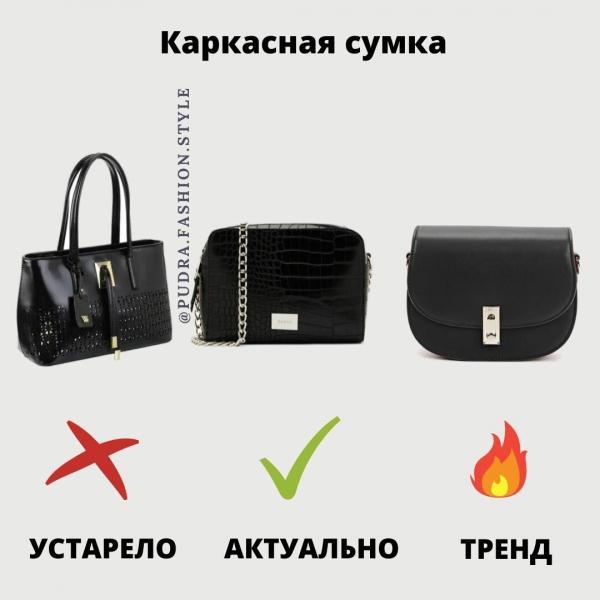 Признаки старомодной сумки и на что ее поменять