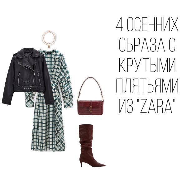 4 осенних образа с крутыми платьями из «Zara»
