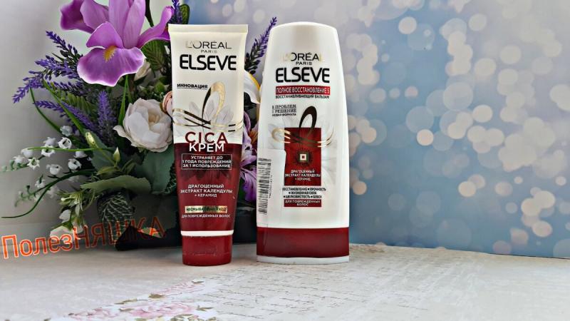 Две вполне бюджетные штуки от Лореаль Эльсев, которые реально спасают мои волосы
