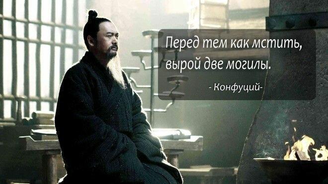 """""""Как избавиться от невроза, негатива и ненависти"""": 3 совета мудрого Конфуция"""