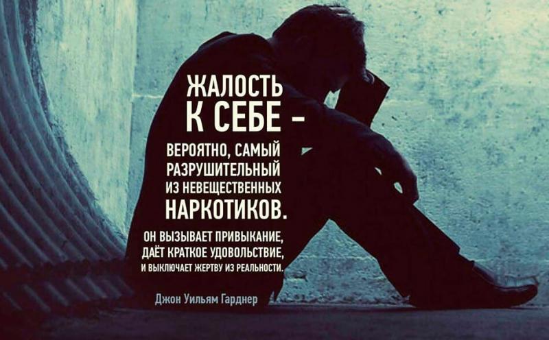 Жалость к себе — это не забота о себе