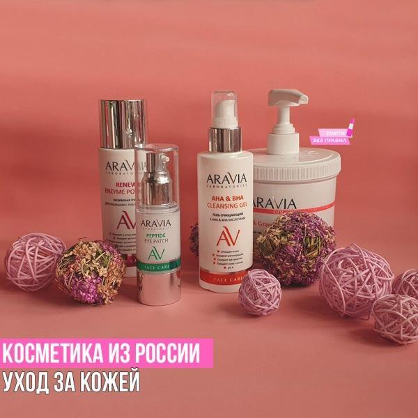 Месяц пользовалась косметикой российского производства, делюсь своим мнением о ней