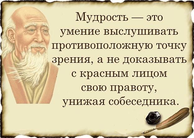 29 правил мудрых людей