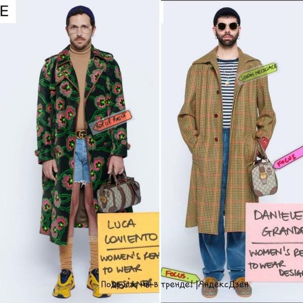 Хиппи возвращаются? Тенденции моды весна-лето 2021 - GUCCI