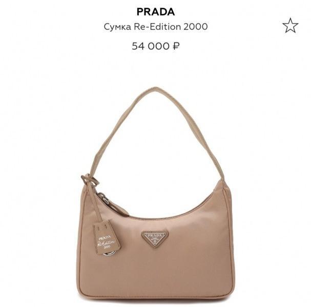 Феномен нейлоновой сумки Прада или лицемерие во всей красе.