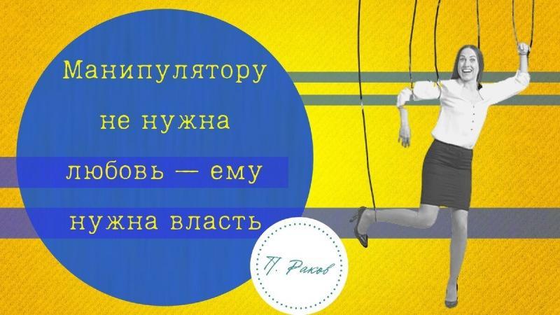 Психолог Павел Раков рассказал, как противостоять чужим манипуляциям