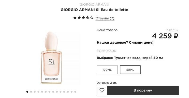 ТОП-5 ароматов, которые выбирают ухоженные девушки   где купить?